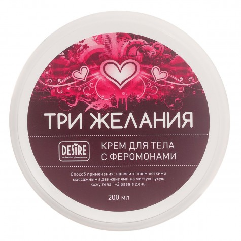 Увлажняющий крем для тела с феромонами «Три желания» - 200 мл.